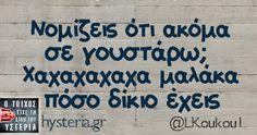Νομίζεις ότι ακόμα σε γουστάρω; Χαχαχαχαχα μαλάκα πόσο δίκιο έχεις Greek Memes, Funny Greek, Greek Quotes, Funny Picture Quotes, Funny Quotes, Funny Pictures, Postcards From Italy, Have A Laugh, Just Kidding