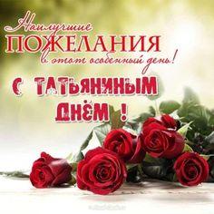 Поздравительная открытка Татьянин день с фото