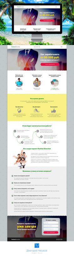 Positive Direction — Работа №2 — Портфолио фрилансера Чмыхов Дмитрий (DmitryChmyhov) — Weblancer.net