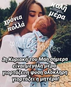 Greek Words, Romantic Love Quotes, Our Life, Relationship Quotes, Positive Quotes, Positivity, In This Moment, Greek Sayings, Romantic Quotes