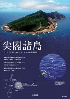 外務省は、沖縄県・尖閣諸島と島根県・竹島が日本固有の領土であることを内外に理解してもらうための動画を初めて作成し、インターネット動画サイト「ユーチューブ」に掲載し始めた。領土に関する対外広報戦略の一環。動画は中国が領有権を主張する尖閣諸島と、韓国が実効支配する竹島の歴史的経緯について、音声や写真などで説明している。音声は日本語だけだが、来週以降、英語や中国語、韓国語、スペイン語、アラビア語など10の言語に順次翻訳する。今後は、ロシアと交渉中の北方領土や、韓国が「東海」と主張している日本海の呼称についても、日本の立場をアピールする動画を作成し海外広報に努める。(10月24日付 時事通信社より)  [...]