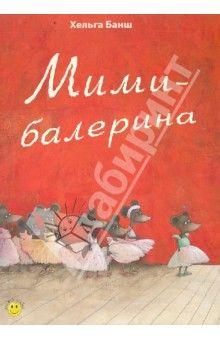 """Книга """"Мими-балерина"""" - Хельга Банш. Купить книгу, читать рецензии   Mimi kleine Ballerina   ISBN 978-5-91921-178-5   Лабиринт"""