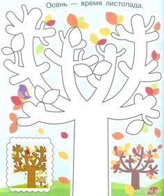 Осенние раскраски для детей Autumn Activities, Activities For Kids, Diy And Crafts, Paper Crafts, Classroom Crafts, Learning Centers, Painting For Kids, Halloween Crafts, Coloring Pages