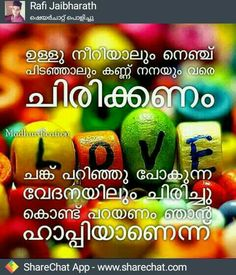 Malayalam Quotes Romantic Quotes Love Quotes Morning Quotes Trust God Mobiles