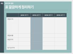 [PPT/파워포인트] 군더더기 없는 제안서 PPT 디자인하기 : 네이버 블로그 Bar Chart, Layout, Page Layout