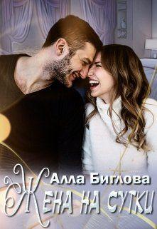 Жена на сутки - Алла Биглова читать книгу онлайн New Movies, New Books, Couple Photos, Couples, Movie Posters, Literatura, Couple Shots, Film Poster, Couple Photography