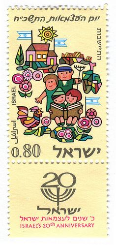 Israel Postage Stamp: 20th Anniversary, settlement