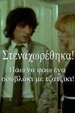 my tzatziki love Greek Memes, Funny Greek Quotes, Funny Picture Quotes, Movie Quotes, Funny Photos, Funny Images, Life Quotes, Haha Funny, Funny Cute