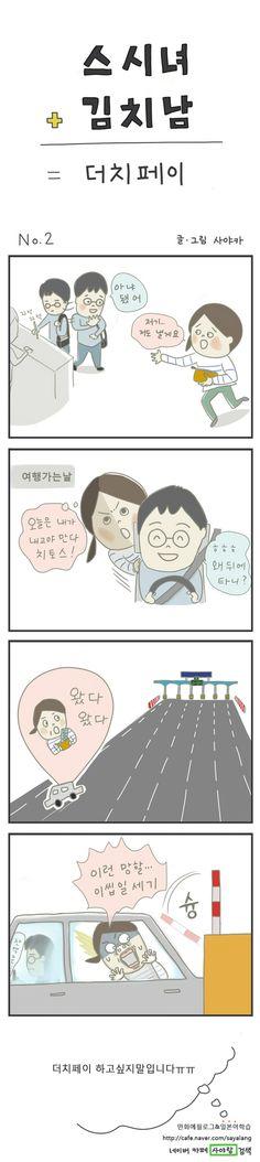 스시녀와 김치남 2화