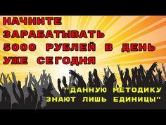 5000 рублей в день (слив курса) работающий способ 2016