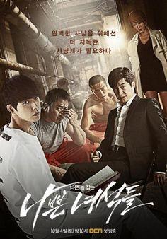 한국드라마 나쁜녀석들 정말 잼있게 봤는데...;; ㅋㅋㅋ