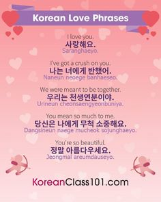 ❤️ 💋 💏 Korean love phrases to remember for Valentine's Day! You'll love to learn Korean with us here 👉. Korean Slang, Korean Phrases, Korean Quotes, Love Phrases, Learn Basic Korean, How To Speak Korean, Love In Korean, Korean Girl, Korean Words Learning