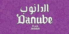 عروض الدانوب السعودية جدة من 7 سبتمبر 2016 وحتى العرض القادم عيد الأضحى