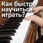How to start play piano fast / Как быстро научиться играть на пианино