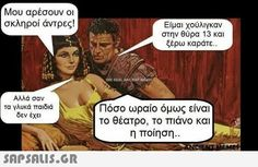 Ancient Memes, Kai, Funny Quotes, Jokes, Humor, Greek, Funny Phrases, Funny Things, Humour