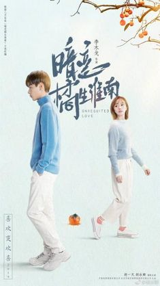 Discover recipes, home ideas, style inspiration and other ideas to try. Best Romantic Drama Movies, Top Drama Movies, Netflix Dramas, Netflix Movies, Drama Taiwan, Korean Drama List, Chines Drama, One Sided Love, Unrequited Love