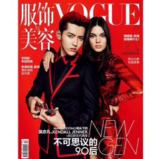 Kendall Jenner and WuYiFan (Kris) for China's New Vogue Cover