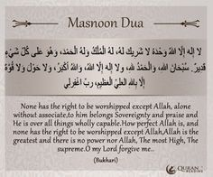 Say Ameen Islamic Prayer, Islamic Quotes, All About Islam, Beautiful Prayers, Near To You, Prophet Muhammad, Hadith, Deen, Allah