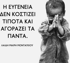 40 βαθυστοχαστες ελληνικές φράσεις που θα σας βάλουν σε σκέψεις. | Anonymoi.gr Meaningful Quotes, Inspirational Quotes, Book Quotes, Life Quotes, Greek Quotes, Me Me Me Song, Life Lessons, Wise Words, Philosophy
