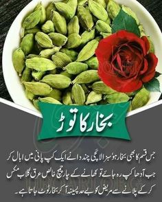 urdu tips and tricks that will be very useful for you Natural Health Tips, Good Health Tips, Health And Beauty Tips, Health Advice, Healthy Tips, Healthy Recipes, Home Health Remedies, Natural Health Remedies, Herbal Remedies
