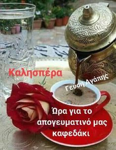 Good Night, Good Morning, Greek Quotes, Fountain, Jar, Good Day, Have A Good Night, Bonjour, Water Fountains