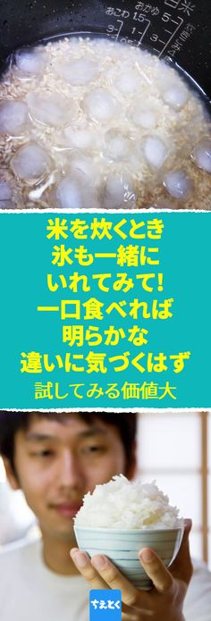 裏ワザ:炊飯器に氷をいれる美味しいご飯の炊き方 ★ #炊飯器 #氷 #美味しい #ご飯 #お米 #炊き方 #裏ワザ ★ 日本人の主食といえば、お米。ほぼ毎日のように食べるご飯だからこそ、美味しく頂きたいですよね。 そこでみなさんにオススメなのが、炊飯器に氷をいれる裏ワザです! Quotes And Notes, Japanese Food, Cooking Tips, Main Dishes, Beverages, Food And Drink, Menu, Breakfast, Recipes