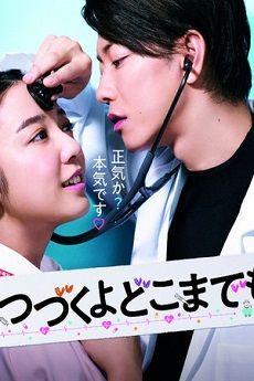 200 Jdorama Ideas In 2020 Drama Japanese Drama Japan Nanase sakura is a yearold rookie nurse. japanese drama japan