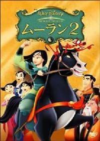 ムーラン 2 - ツタヤディスカス/TSUTAYA DISCAS - 宅配DVDレンタル