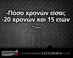 Image in Greek Quotes/walls collection by Antonia★ Funny Greek Quotes, Funny Quotes, Funny Humor, Wall Quotes, True Quotes, Funny Statuses, True Words, Funny Pictures, Sayings