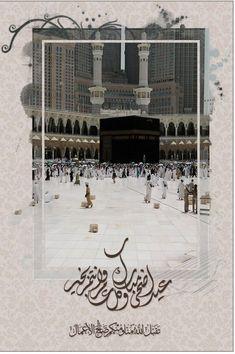 Eid Adha Mubarak, Eid Mubarak Images, Eid Mubarak Card, Eid Mubarak Greeting Cards, Eid Cards, Eid Mubarik, Eid Mubarak Wallpaper, Eid Card Designs, Muslim Images