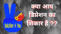 How to Overcome Depression in Hindi Overcoming Depression, Depression Symptoms, How To Overcome Breakup, How To Overcome Loneliness, What Is Depression, Motivational Videos