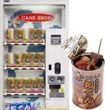 おでんの自動販売機 Oden Vending Machine