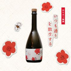 Craft Packaging, Wine Packaging, Food Packaging Design, Japanese Drinks, Japanese Sake, Pet Logo, Label Design, Graphic Design, Branding