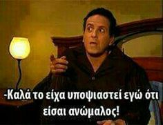 Funny Phrases, Funny Quotes, Greek Memes, Series Movies, Comedy, Cinema, Jokes, Lol, Facts