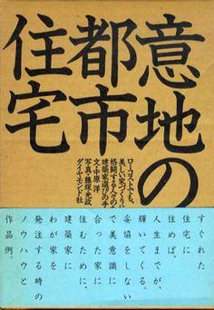 意地の都市住宅  中原洋 藤塚光政写真  1987年/ダイヤモンド社 カバー 函 帯  ¥2,940