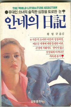 Preposterous Korean cover art for 'The Diary of Anne Frank'