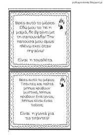 Πυθαγόρειο Νηπιαγωγείο: ΑΡΧΗ ΤΗΣ ΧΡΟΝΙΑΣ - ΔΡΑΣΤΗΡΙΟΤΗΤΕΣ First Day Of School, Back To School, The Kissing Hand, Greek Language, Classroom Decor, Aloe, Preschool, Bullet Journal, Teaching