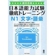 JLPT N1 Vocabulary Thorough Training