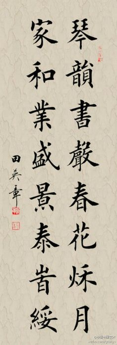 "Tien Ing-Zhang (1950- ) CALLIGRAPHY COUPLET IN STANDARD SCRIPT田英章 楷書八言聯 --- ""琴韻書聲春花秋月,家和業盛景泰時綏."""