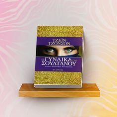 """Τα Χανιώτικα Νέα προτείνουν το βιβλίο μας #H_Γυναίκα_του_Σουλτάνου""""   Περισσότερα για το #βιβλίο: http://www.kalendis.gr/e-bookstore/vivlia-gia-enilikes/ksenoglossi-logotexnia/product/157- #book #gynaika #soutlanou #vivlio #protaseis #kalendis"""