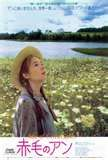 Image detail for -Anne of Green Gables Movie Posters From Movie Poster Shop
