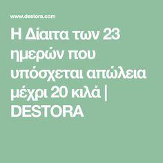Η Δίαιτα των 23 ημερών που υπόσχεται απώλεια μέχρι 20 κιλά | DESTORA