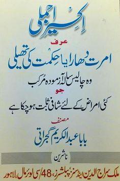 "Cover of ""Akseer e ajmali"" Free Books Online, Free Pdf Books, Free Ebooks, Black Magic Book, Magick Book, Good Books, Islam, Writing, Cover"