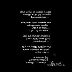 Life Tamil Love Quotes, Life