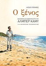 Ο ξένος του Αλμπέρ Καμύ, απόδοση Jacques Ferrandez #graphicnovel #classicfictiontographicnovel