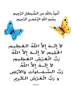 Dua Posters - Arabic text only - Page 2 Arabic Text, Home Schooling, Poster Making, Muslim, Texts, Corner, Posters, Drawings, Kids
