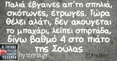 Bright Side Of Life, Funny Greek, Hilarious, Funny Stuff, Greek Quotes, Free Therapy, Cheer Up, English Quotes, Humor