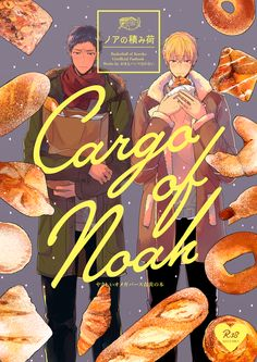 Cargo of Noah
