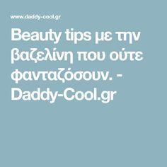 Beauty tips με την βαζελίνη που ούτε φανταζόσουν. - Daddy-Cool.gr Beauty Hacks, Daddy, Tips, Beauty Tricks, Fathers, Counseling, Beauty Tips, Beauty Secrets