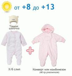 как одеть новорожденного на прогулку весной и осенью +8 до +13